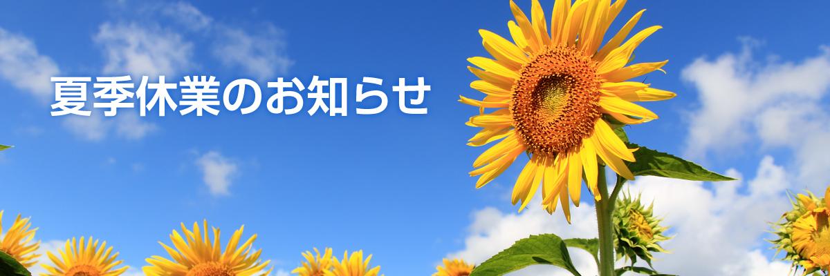 img_Kaki(himawari)_1200x400