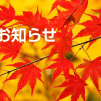 img_Shuuki(momiji)_1200x400