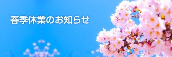 img_Shunki(sakura)_1200x400